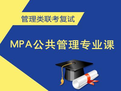 2019年管理类联考复试-MPA公共管理专业课