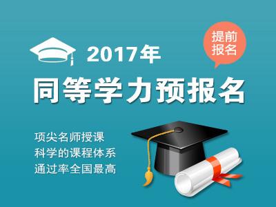 2017年同等学力预报名