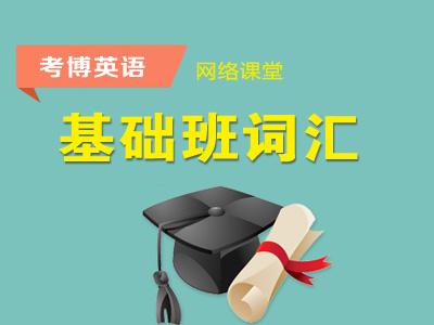【网络】2018年考博英语 - 基础班词汇(赠送)