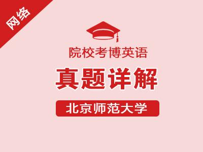 2018年考博英语-真题详解-北京师范大学