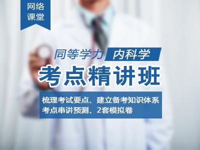 (赠课)同等学力临床内科学-考点精讲班