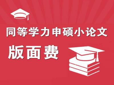 2019年同等学力申硕小论文版面费