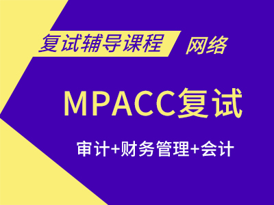 2019年MPAcc、Maud辅导-专业课辅导