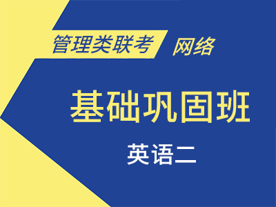 管理类联考-基础巩固班-英语二(赠课)