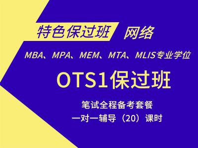 (网络)2018年管理类联考-保过OTS系列-OTS1