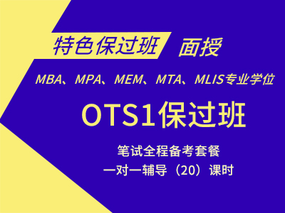 (面授)2018年管理类联考-保过OTS系列-OTS1