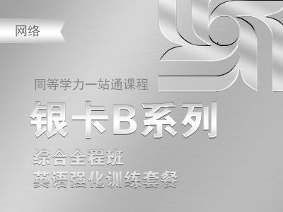 【网络】2018年同等学力-银卡B