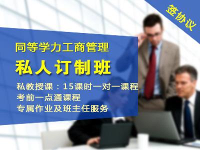【网络】2018年同等学力工商管理-私人定制班