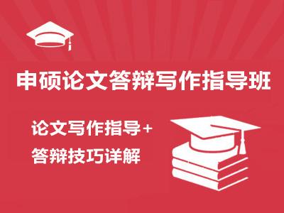 【网络】同等学力-申硕论文答辩写作指导班