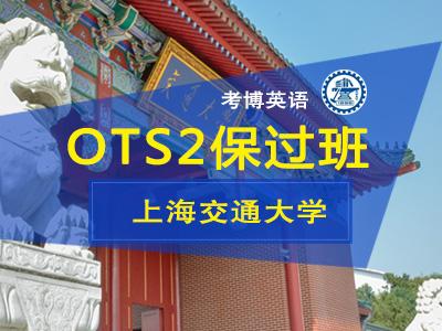 【网络】2018年考博英语-上海交通大学-OTS2保过班