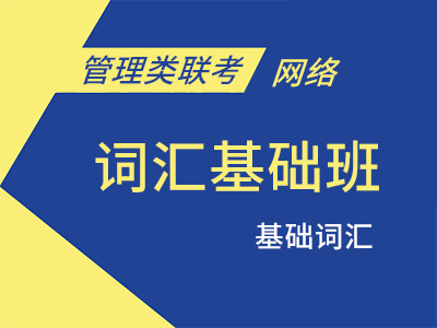 (网络)2019年管理类联考-词汇基础班