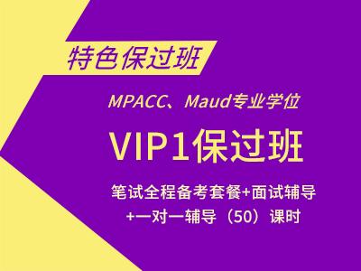 (面授)2019年MPAcc、Maud专业VIP保过-VIP1