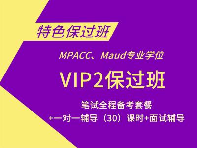 (面授)2019年MPAcc、Maud专业VIP保过-VIP2