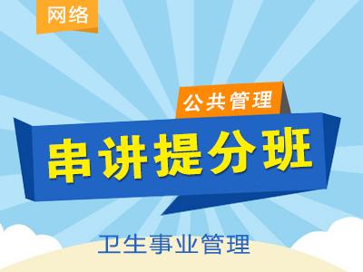 【网络】2018年同等学力公共管理-卫生事业管理(串讲)
