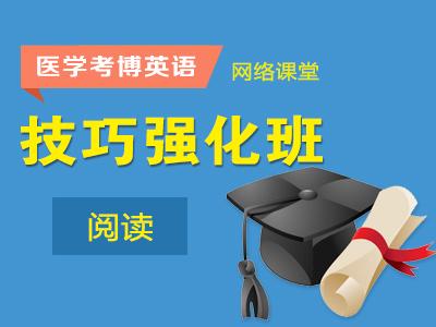 【网络】2020年医学考博英语-技巧强化班-阅读