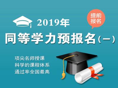 2019年同等学力预报名(一)