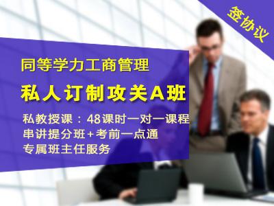 【面授】2019年同等学力工商-私人订制攻关A班