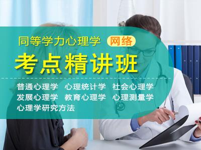 【网络】2019年同等学力心理学-考点精讲班