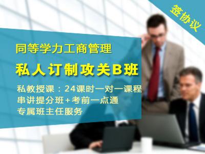 【面授】2019年同等学力工商-私人订制攻关B班