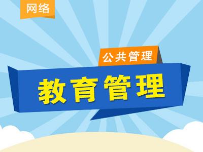 【网络】2019年同等学力公共管理学-教育管理