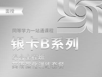 【面授】2019年同等学力-银卡B
