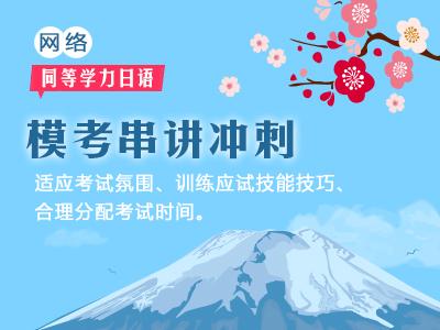 【网络】2019年同等学力日语-模考串讲冲刺