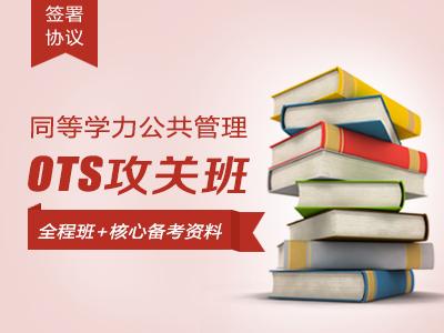 【网络】2019年同等学力公共管理学-OTS攻关班(教育)