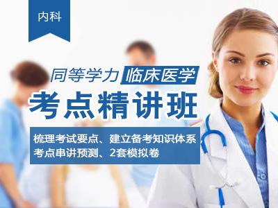 【网络】2020年同等学力临床医学专业学位 (内科)-考点精讲班