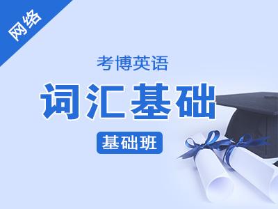 【网络】2020年考博英语--基础班--词汇基础