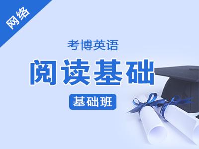 【网络】2020年考博英语--基础班--阅读基础