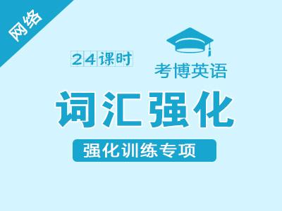 【网络】2020年考博英语-词汇强化