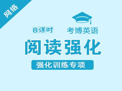 【网络】2020年考博英语-阅读强化训练