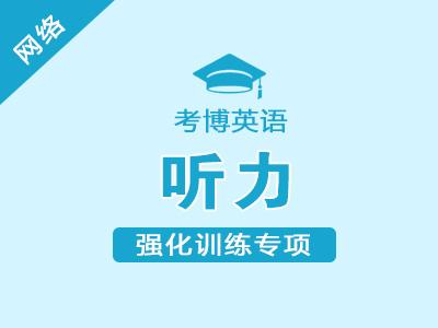 【网络】2019年考博英语-听力