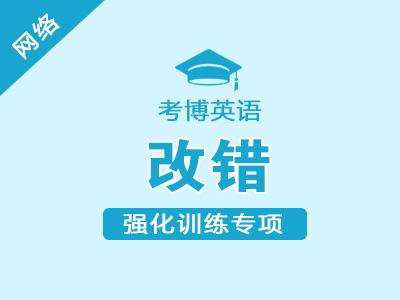 【网络】2019年考博英语-改错
