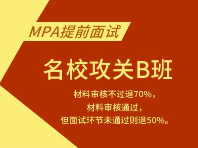 2019年MPA面试辅导-名校攻关B班