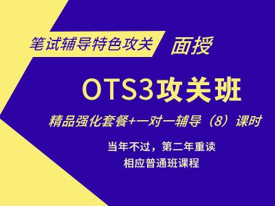 (面授)2019年管理类联考-攻关班OTS3