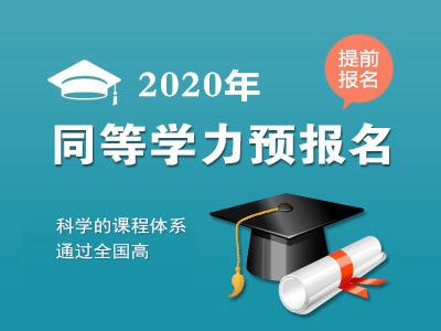 2020年同等学力预报名