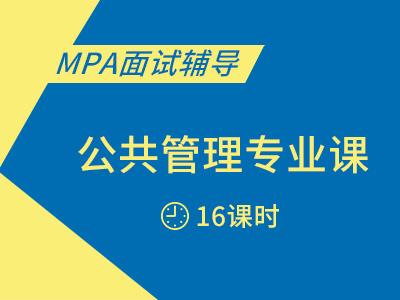 2020年MPA面试辅导-公共管理专业课