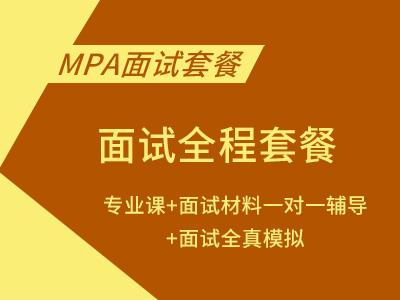 2020年MPA面试辅导-面试全程套餐