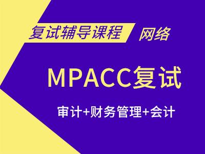 2020年MPAcc、Maud复试-MPACC复试