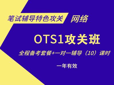 2020年管理类联考-攻关班OTS1