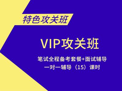 2020年MBA笔面一体VIP攻关班