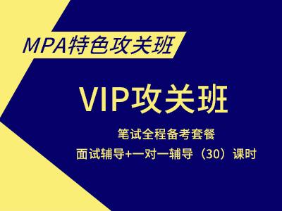2020年MPA笔-面一体-VIP