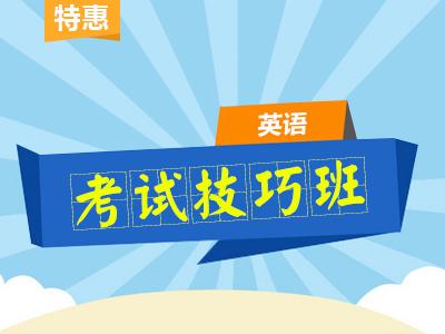 【网络】2019年同等学力英语-考试技巧班