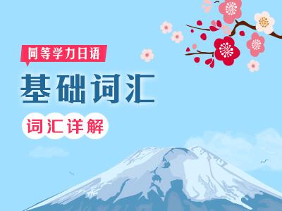 【网络】2020年同等学力日语-基础词汇