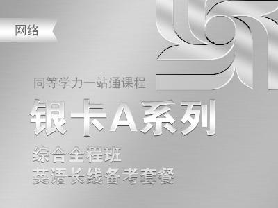 【网络】2020年同等学力-银卡A