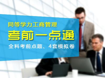 【网络】2020年同等学力工商管理-考前一点通
