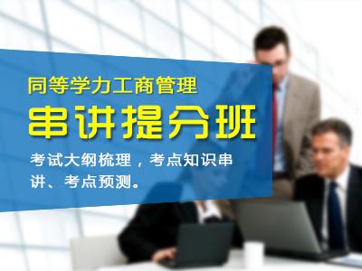 【面授】2020年同等学力工商管理-串讲提分班