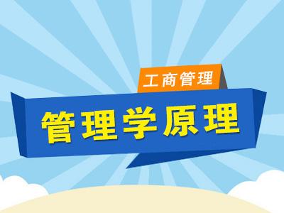【网络】2020年同等学力工商管理-考点精讲班-管理学原理