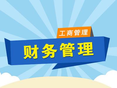 【网络】2020年同等学力工商管理-考点精讲班-财务管理
